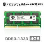 あんしんの5年保証 プライベートブランド 送料無料 新品 ノートパソコン用メモリ PC3L-10600(DDR3-1333) 204pin S.O.DIMM 4GB 1.5V電圧仕様 【DM便発送】