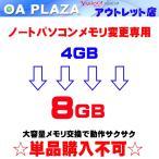 ノートパソコン増設専用 4GB→8GB メモリ 取り付け無料 ★単品購入不可★