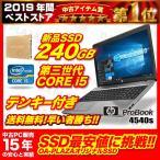 HP 6570b 第三世代COREi5 内蔵DVDマルチ Windows7Pro ノートパソコン