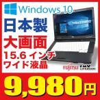 ポイント5倍 ノートパソコン Windows10 高速Core2Duo メモリ2GB HDD160GB DVDROMドライブ Office付 A4 15.6型 ワイド 大画面 富士通 LIFEBOOK