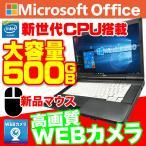 中古パソコン ノートパソコン ノートPC WEBカメラ MicrosoftOffice2019 Windows10 8GBメモリ 大容量500GB Celeron 15型 DVDROM NEC 富士通等 アウトレット