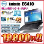 ノートパソコン Corei5 2.40GHz 無線LAN Office 付 Winodws7 メモリ4GB HDD160GB A4 大画面 DELL Latitude E6410 アウトレット