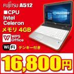ノートパソコン テンキー Windows10 Celeron HDD250GB メモリ4GB DVDマルチドライブ 無線LAN Office 付 A4 15.6型 ワイド 本体 富士通 FMV-A512 アウトレット