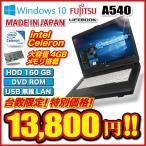 ノートパソコン 正規 Windows10 搭載 Celeron 2.10GHz HDD160G メモリ4G 無線LAN キングソフトOffice DVDROM A4 ワイド大画面 15.6型 富士通 FMV-A540