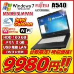 新春セール ノートパソコン 無線LAN Office付 Windows7 Celeron 1.90GHz HDD160G メモリ2G 15.6型 ワイド 富士通 LIFEBOOK