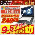 ショッピングノートパソコン ノートパソコン 中古パソコン 新品SSD メモリ4GB 第2世代Corei5 Windows10 マルチドライブ office付き 無線 HDMI 本体 15.6型 富士通 LIFEBOOK A561