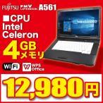 中古 ノートパソコン Celeron デュアルコア 新品SSD120GB メモリ2G DVDROM 無線LAN キングソフトOffice2016 Windows7 64bit A4 ワイド大画面 富士通 FMV-A561