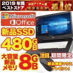 中古パソコン ノートパソコン Microsoftoffice2016 Windows10 新品SSD480GB 新品メモリ8GB 高速Corei3 A4 15型 無線 富士通 LIFEBOOK アウトレット