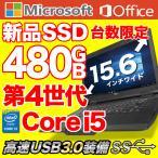 ノートパソコン 中古パソコン 本体 テンキー 新品SSD480GB 新世代Corei3 メモリ8GB MicrosoftOffice2016搭載 Windows10 A4 15.6型 無線 富士通 E741