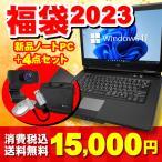 福袋 ノートパソコン 中古パソコン Windows10 HDD500GB メモリ8GB MicrosoftOffice2019 高速Celeron DVDROM 12〜15型 シークレットパソコン アウトレット