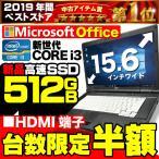 中古 ノートパソコン ノートPC あすつく 第2世代 Corei5 新品SSD240GB メモリ8GB Windows10 Windows7 HDMI A4 15.6型 本体 Office付 富士通 A561 アウトレット