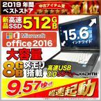 ノートパソコン 第2世代 Corei5 2.5GHz HDD160GB メモリ2GB DVDドライブ 無線LAN Windows7 A4 15.6型 大画面 HDMI装備 富士通 LIFEBOOK E741