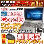 �Ρ��ȥѥ����� ��ťѥ����� �ǹ��� Corei7 MicrosoftOffice2016 ����SSD240GB ����4GB ̵�� �ޥ���ɥ饤�� Windows10 A4 �ٻ���E741