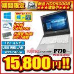 ノートパソコン 中古パソコン 無線 Office 付 Windows7 富士通 FMV-P770 Celeron 1.06GHz HDD160G メモリ2G 12.1ワイド 本体