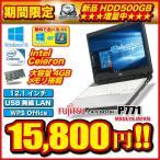ノートパソコン 中古パソコン 無線 Office 付 Windows10 Windows7 富士通 FMV-P771 Celeron 1.20GHz 新品HDD500GB メモリ4GB 12.1ワイド 本体