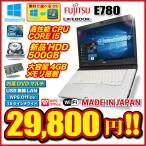 ノートパソコン 高速 Corei5 新品HDD500GB メモリ4GB 無線LAN マルチドライブ Windows10 Windows7 本体 A4 15.6型 Office付 富士通E780