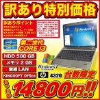 中古パソコン ノートパソコンWindows7HP