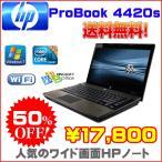 HP 4420s 送料無料 ノートパソコン 無線LAN Office 付 Windows7 Core i3 2.26GHz HDD250G メモリ2GB ワイド 大画面 パソコン