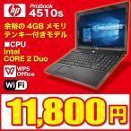 テンキー 無線LAN Office 付 Windows10 Windows7 ノートパソコン 本体 Core2 2.53GHz メモリ4GB HDD160GB DVDROM A4 ワイド大画面 15.6型 HP 4510s