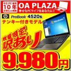 送料無料 ノートパソコン 無線LAN Office2013付 Windows7 HP 4520s  Corei3 4GB 新品HDD750G DVDROM A4 ワイド大画面 テンキー付 (64bit)