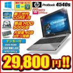 ノートパソコン 第3世代 Corei5 新品HDD500GB テンキー 本体 Windows10 Windows7 15.6型 ワイド 大画面  メモリ4GB DVDROM 無線LAN Office HP ProBook 4540s
