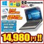 ノートパソコン 本体 無線LAN Windows10 Windows7 15.6型 ワイド大画面 Celeron HDD250GB メモリ4GB DVDROM HDMI Office 付 HP 630 アウトレット