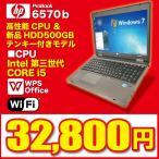 中古 ノートパソコン Windows7 第3世代 Corei5 4GB 新品HDD500GB DVDマルチ A4 ワイド 15.6型 大画面 テンキー付 無線LAN Office 付 HP 6570b