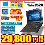 ノートパソコン 第2世代Corei5 Windows10 メモリ4GB HDD320GB 無線LAN キング Office2016 マルチドライブ A4 ワイド大画面 15.6型 ThinkPad L520