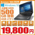 ノートパソコン 第2世代Corei5 Windows10 メモリ4GB HDD500GB 無線LAN Office 付 マルチドライブ HDMI テンキー webカメラ 大画面 15.6型 ThinkPad E520