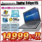 ノートパソコン Corei3 2.26GHz HDD250G メモリ2G DVDマルチドライブ 無線LAN Office付 Windows7 15.6型 ワイド 大画面 Lenovo Thinkpad Edge15