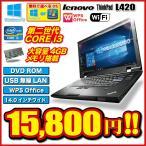 ノートパソコン Corei3 2.20GHz メモリ4GB HDD160GB 無線LAN  Office 付 Windows7 Windows10 DVDROM A4 本体 15.6型 ワイド Lenovo ThinkPad L420 アウトレット