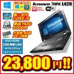 ノートパソコン Corei5 2.30GHz メモリ4GB 新品HDD500GB 無線LAN Office 付 Windows7 Windows10 DVDROM A4 本体 14型 ワイド Lenovo ThinkPad L420