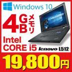 ショッピングノートパソコン ノートパソコン Windows7 Windows10 Corei5 2.40GHz HDD160G メモリ4G DVDROM 無線 Office付 A4 ワイド 大画面 Lenovo Thinkpad L512