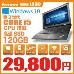 ショッピングOffice 中古パソコン ノートパソコン 第3世代Corei5 新品SSD120GB Windows10 Windows7 メモリ4GB 無線LAN office付き DVDROM A4 本体 15.6型 ThinkPad L530
