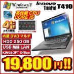 ノートパソコン Corei5 Windows7 HDD250GB メモリ4GB DVDマルチドライブ 無線LAN Office付き A4 14型 ワイド 大画面 Lenovo Thinkpad T410