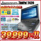 ノートパソコン 新品HDD750GB搭載 第2世代Corei7 2.7GHz メモリ4GB Windows10 無線LAN WPS Office2016 DVDマルチドライブ A4 ワイド 大画面 Lenovo T420