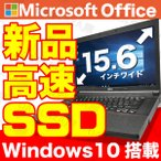 ショッピングOffice 中古パソコン ノートパソコン 新品SSD搭載 第3世代 Corei3 メモリ4GB Windows10 無線LAN  office付き DVDマルチ A4 14型 本体 Lenovo T430