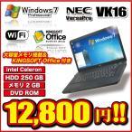 ノートパソコン 無線LAN キングソフトOffice Windows7Pro NEC VK16 Celron 1.60GHz HDD250G メモリ2GB DVD 15.6インチ ワイド 大画面
