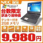 テンキー付 ノートパソコン 中古パソコン ライセンスキー付 Windows10 デュアルコアCPU 無線LAN Office 付 本体 15.6型 ワイド大画面 NEC Versapro vk16