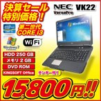 テンキー付 第2世代 Corei3 2.20GHz HDD250GB メモリ2GB DVDROM ノートパソコン Windows7 無線LAN A4 15.6型 ワイド大画面 NEC Versapro VK22