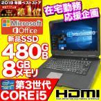 中古パソコン ノートパソコン MicrosoftOffice2019 第3世代 Corei5 新品SSD480GB Windows10 HDMI テンキー メモリ8GB DVD 15型 NEC Versapro アウトレット