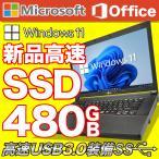 ノートパソコン 中古パソコン Corei7 新品SSD240GB Windows10 正規 MicrosoftOffice2016 追加可 無線 バッテリー保証 DVDマルチ HDMI USB3.0 A4 15型 NEC VK28〜