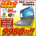 ノートパソコン Windows7 Celeron 2.2GHz HDD160G メモリ2G DVDROM キング Office2016 A4 15.6型 ワイド 大画面 NEC VY22M (BK)