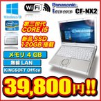 ノートパソコン 第3世代 Corei5 2.50GHz 新品SSD120GB メモリ4G 無線LAN HDMI USB3.0 Office付き Windows10 orWindows7 12.1型 Panasonic Let's note CF-NX2