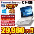Windows10 10.4型 Corei7 メモリ4GB HDD250GB 外付DVDマルチ ノートパソコン 無線LAN Office付 SDカードスロット Panasonic レッツノート CF-R9 アウトレット