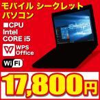 ノートパソコン 中古パソコン 高速Corei5 Windows10 Windows7 シークレット HDD250 メモリ4GB 外付DVDマルチ 無線LAN 本体 Office 付 B5 アウトレット
