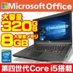 あすつく ノートパソコン Corei3 以上 メモリ4GB Windows10 or Windows7 シークレット HDD250GB DVDROM 無線LAN  Office 付 A4 15型 大画面 アウトレット