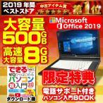 テンキー 無線LAN Office 付 Windows10 Windows7 ノートパソコン 本体 Celeron 1.50GHz メモリ4GB HDD250GB DVDROM A4 ワイド大画面 15.6型 東芝 dynabook B451