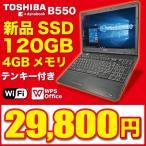 ノートパソコン 本体 新品SSD テンキー Corei5 メモリ4GB 無線LAN Windows10 Windows7 DVDROM A4 ワイド 15型 Office 付 東芝 dynabook B550 アウトレット