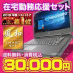 福袋 ノートパソコン 中古パソコン 第三世代Corei5 新品SSD480GB メモリ8GB Windows10 Microsoftoffice2019 15.6型 ワイド 東芝 富士通 NEC アウトレット